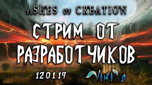 Ashes of Creation. Стрим от разработчиков. 12.01.2019