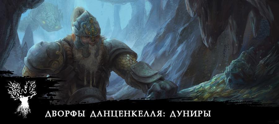 Дворфы Данценкелля (Dunzenkell Dwarves) - Дуниры (Dunir)