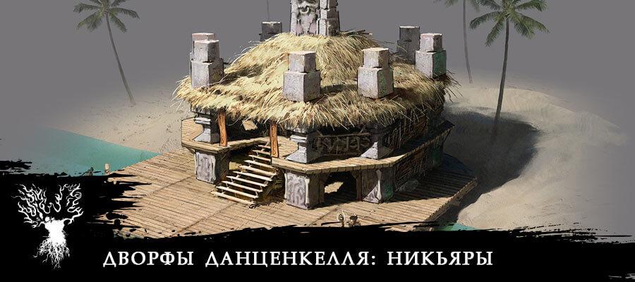 Дворфы Данценкелля (Dunzenkell Dwarves) - Никьяры (Nikua)