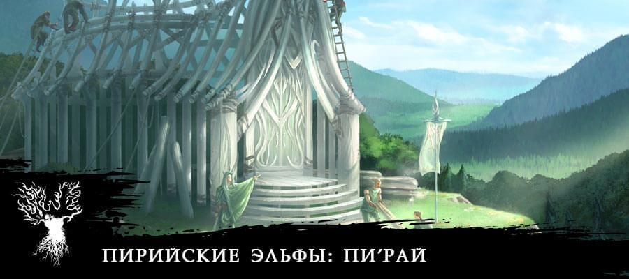 Пирийские эльфы (Pyrian Elves) - Пи'Рай (Py'rai)