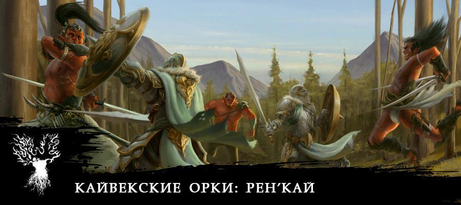 Кайвекские орки (Kaivek Orcs) - Рен'Кай (Ren'kai)