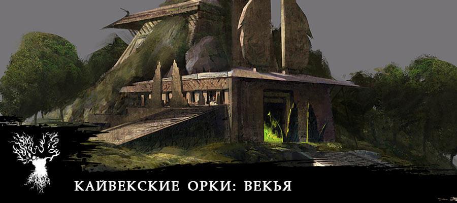 Кайвекские орки (Kaivek Orcs) - Векья (Vek)